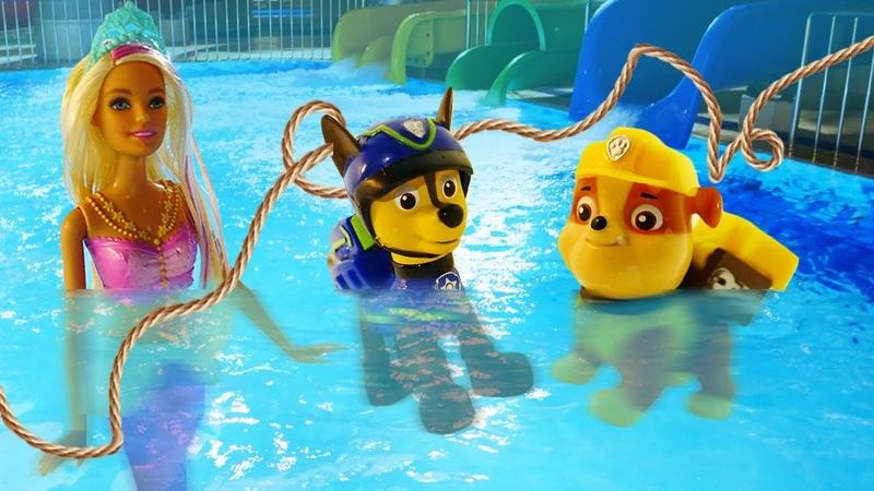 Щенячий патруль ловит РУСАЛОЧКУ Игрушки из мультиков в аквапарке Машины сказки