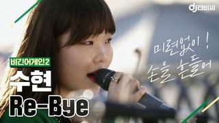 Ли Сухен из AKMU — RE-BYE [Begin Again]