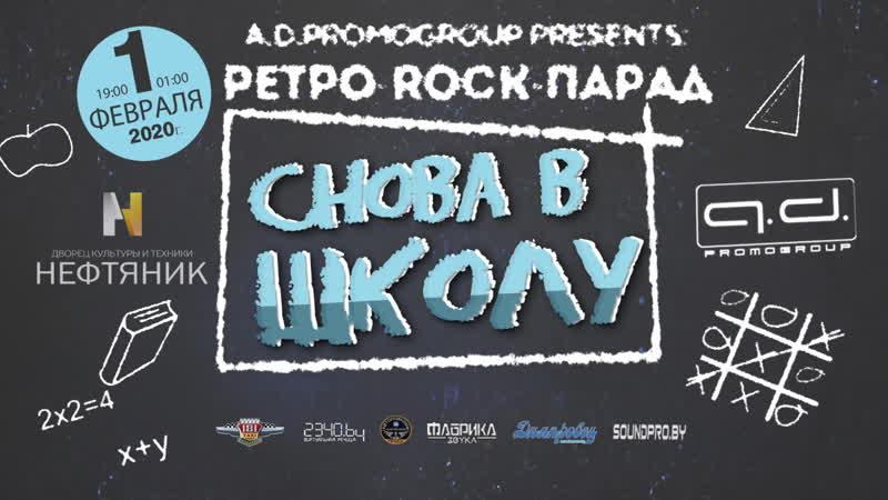 Приходи на Ретро-Rock-Парад Встречу выпускников 2020!