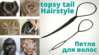 топ 10 как использовать петлю для волос | topsy tail hairstyles