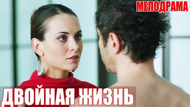 ЧУВСТВЕННЫЙ фильм взорвал всех ДВОЙНАЯ ЖИЗНЬ Русские мелодрамы фильмы 1080 HD