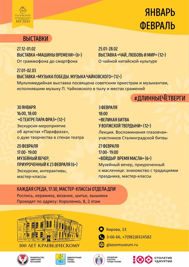 Афиша мероприятий с 20 по 26 января, изображение №2