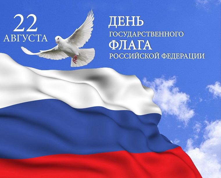 Всероссийская акция «Мой флаг, моя история!