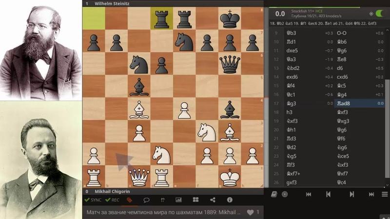 Чигорин Стейниц Матч за звание чемпиона мира по шахматам 1889 Партия 5