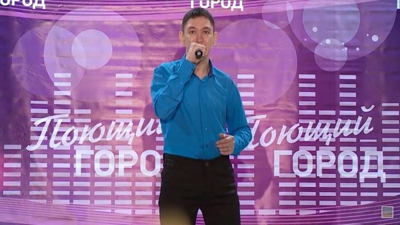 №25 Геннадий Чебодаев вокальный телефестиваль Поющий город Сезон 8 Бийское телевидение