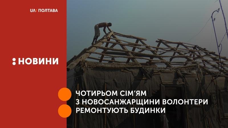 Чотирьом сім'ям з Новосанжарщини волонтери ремонтують будинки