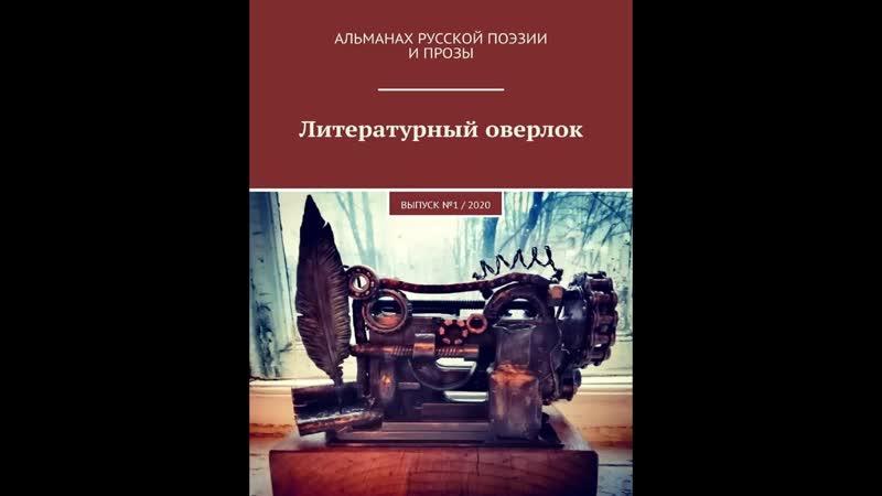Литературный оверлок ο ερχόμενος Рукописи не горят читает Николь Воскресная