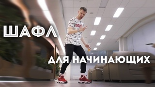Самое ПРОСТОЕ  движение в ШАФЛЕ  (Shuffle,Dance) обучение для начинающих!