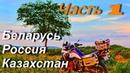 Мотопутешествие по Монголии и средней Азии Беларусь Россия Казахстан Часть 1