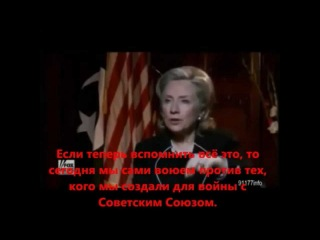 Хиллари Клинтон: США вооружали  и финансировали боевиков ( Талибан,Аль-Каида )