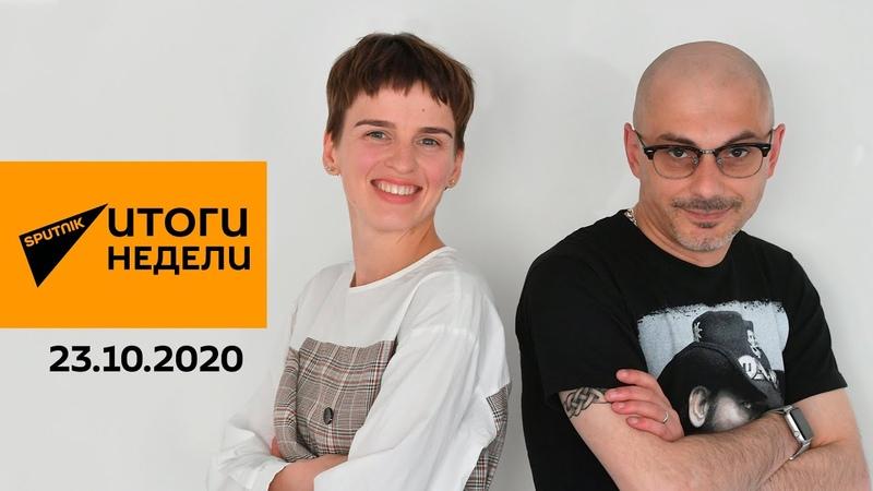Латышская Латвия предвыборная Грузия Литва без Тихановской и Нагорный Карабах 23 10 2020