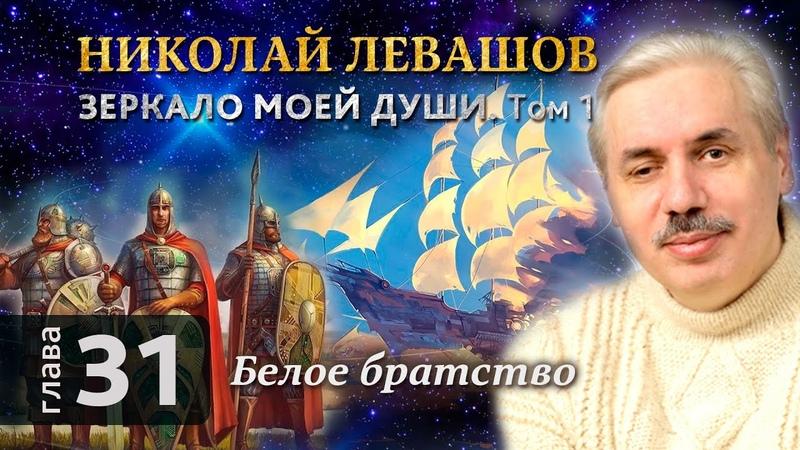 Глава 31 Белое братство Автобиографическая хроника Николая Левашова том 1