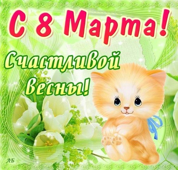 Поздравление катю с 8 марта