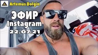 ОЧЕНЬ СОВЕТУЮ: В ЭТОЙ ЖИЗНИ РАССЧИТЫВАЙТЕ ТОЛЬКО НА СЕБЯ!!! Артем Долгин   Artemus Dolgin