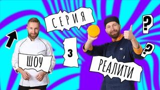 """Реалити-шоу """"Битва Сыроваров"""". Серия 3"""