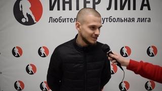Послематчевое интервью Андрей Крамарев (Goalактикос)