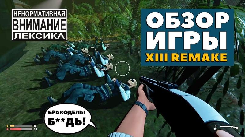 Обзор игры XIII Remake Худший шутер в истории