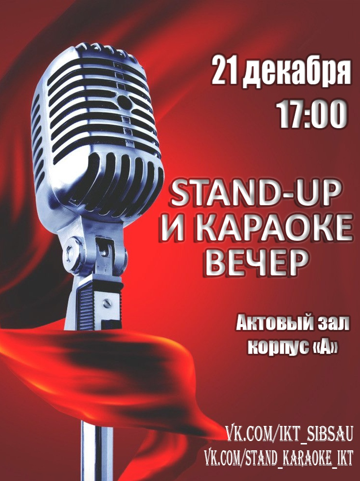 Афиша Красноярск «Stand-up и караоке вечер ИКТ»