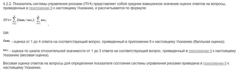 Вот, например, один из показателей оценки качества управления банком (источник — сайт garant.ru)