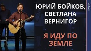 Юрий Бойков, Светлана Вернигор - Я иду по Земле