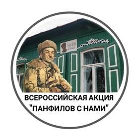 Петровск примет участников Всероссийской акции «Панфилов с нами!»