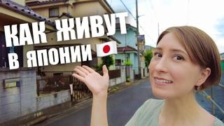 Как живут обычные японцы. Прогулка по спальному району в Японии
