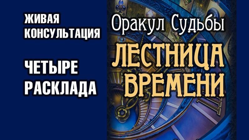 Оракул Судьбы ЛЕСТНИЦА ВРЕМЕНИ Четыре расклада на двух мужчин