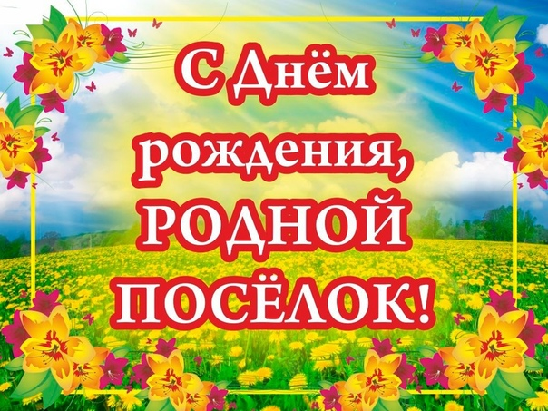 поздравления в день села в деревне расскажите, что