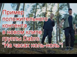 """Пример положительного контента в новом клипе группы Dabro """"На часах ноль-ноль"""" #Dabro"""