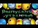Выпускной утренник в детском саду - 2014. Начальная заставка. Скачать бесплатно.