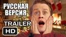 Один Дома Рождественское Воссоединение Трейлер 2020 Home Alone Christmas Reunion Parody