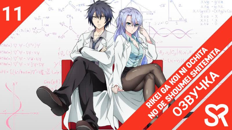 озвучка 11 серия Rikei ga Koi ni Ochita no de Shoumei shitemita Наука влюблена и мы докажем это SovetRomantica