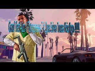 Grand Theft Auto V Проходження 7 # Дуже Епічно Топова Місія Круть !!!!!!!