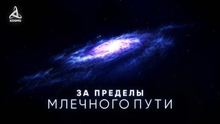Путешествие за пределы Млечного Пути.