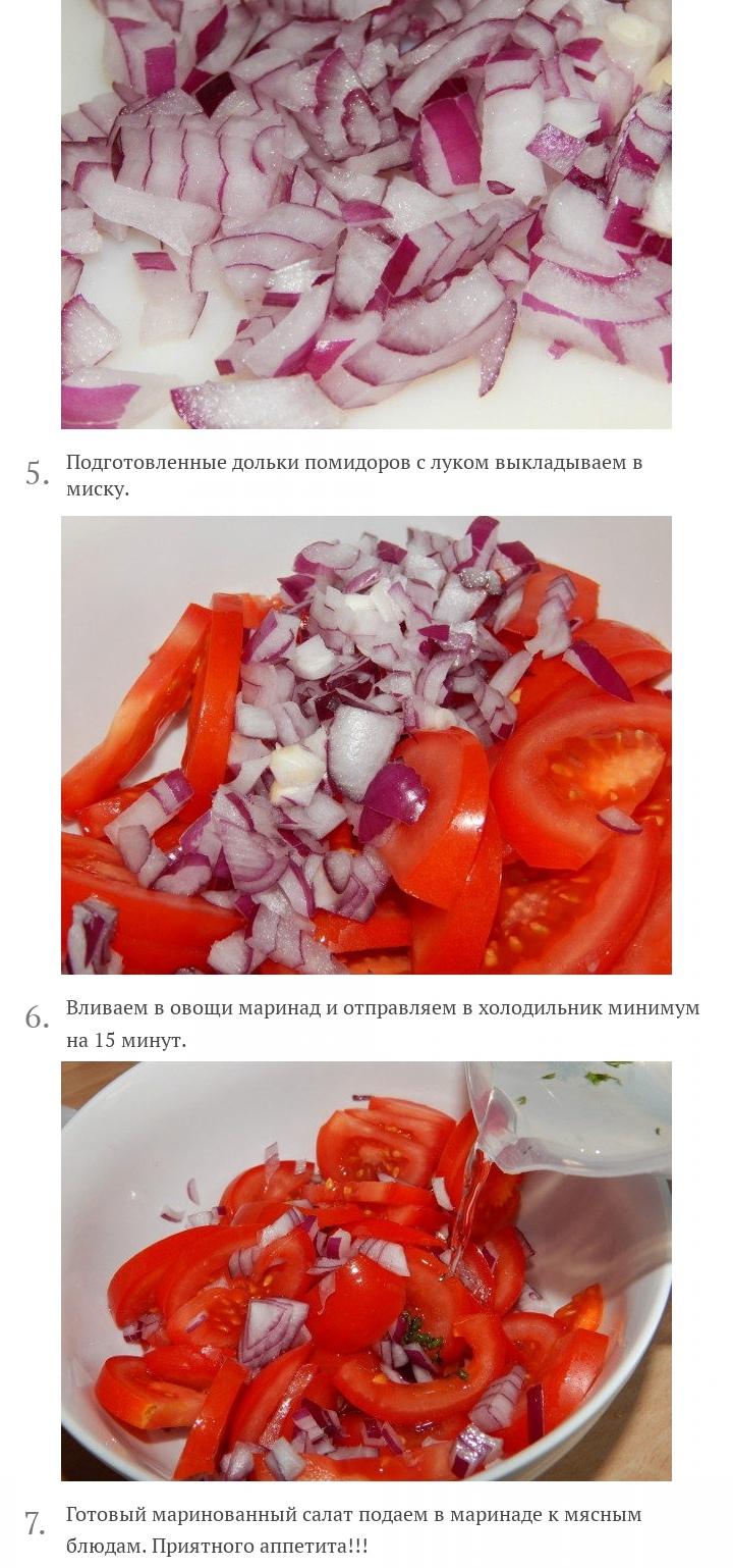 Салат из помидоров с луком в маринаде, изображение №3