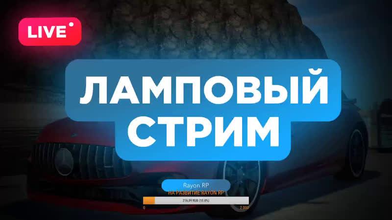 СТРИМ С ВЛАДЕЛЬЦАМИ RAYON ROLEPLAY