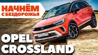 Opel Crossland 2021 - первый тест в стране бездорожья.