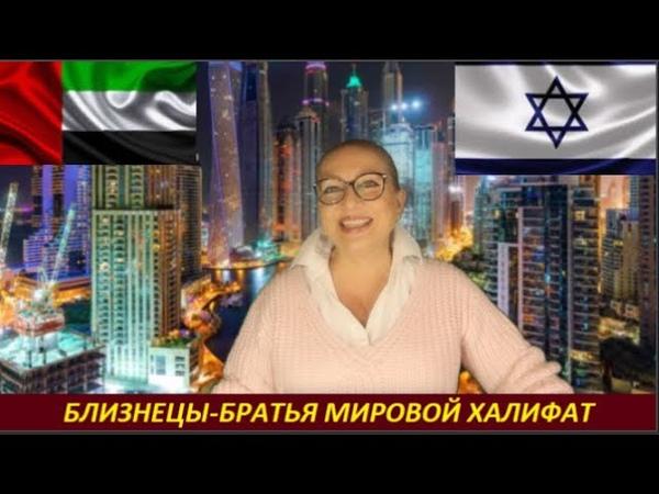 Близнецы братья мирового Халифата № 2337