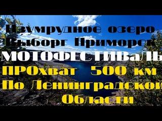 Мото путешествие по Ленинградской области
