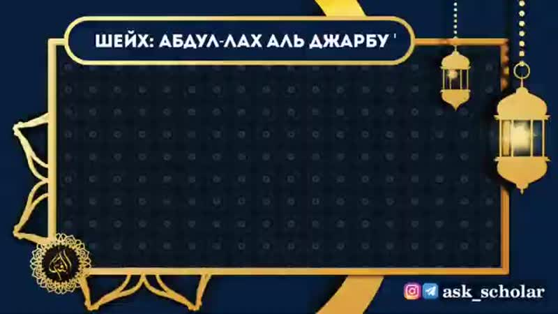 ШЕЙХ САЛИХ АЛЬ ФАУЗАН ПРАВИТЕЛЬСТВЕННЫЙ ШЕЙХ АБДУЛЛАХ АЛЬ ДЖАРБУ' mp4