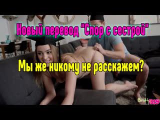 Секс порно брат и сестра sex , сосёт , русское sex porno anal blowjob brazzers секс анальное , порно , keisha gray aniston ann