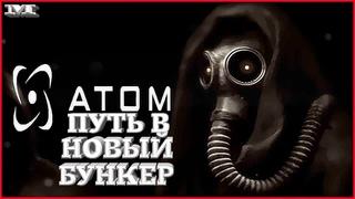 Atom RPG#46★ПУТЬ В НОВЫЙ БУНКЕР★