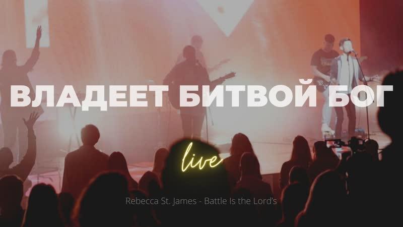 Владеет битвой Бог Карен Карагян Слово жизни Music The battle is the Lords