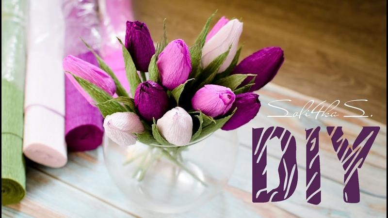 DIY soli4ka s Тюльпани з гофропаперу тюльпаны с гофробумаги crepe paper tulip