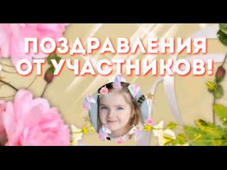 С Днём Рождения, Маша! (Машеньке 6 лет, поздравления от участников группы, 17.09.2020)