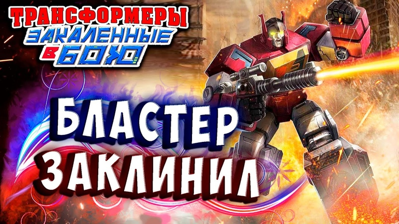 4 АКТ! БЛАСТЕР ЗАКЛИНИЛ! Трансформеры Закаленные в Бою Transformers Forged To Fight ч.288