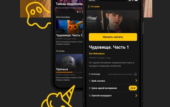Появилось приложение с чат-историями, изображение №1