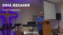 Проповедь Олег Пермяков Сила желания Секрет Успеха