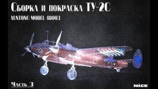 Постройка Ту-2/ Full Build Tu-2. Часть 3 /Part 3