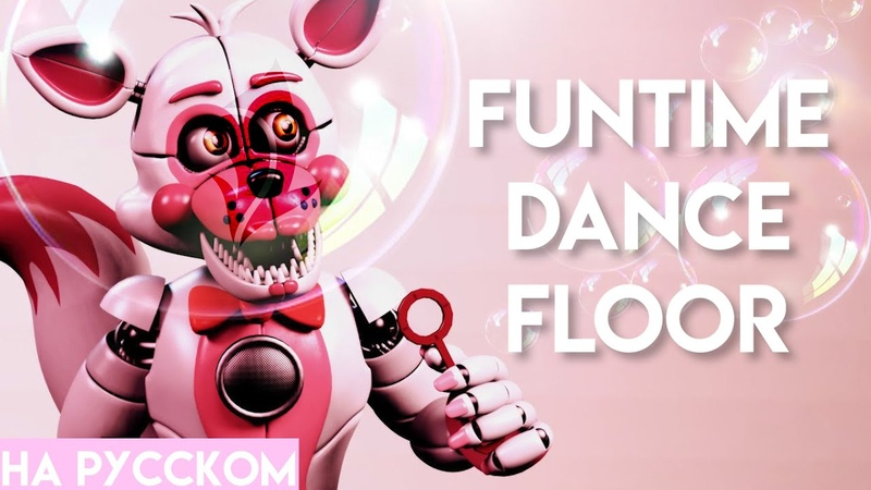 CK9C - Funtime Dance Floor RUS COVER (FNAF SISTER LOCATION SONG)